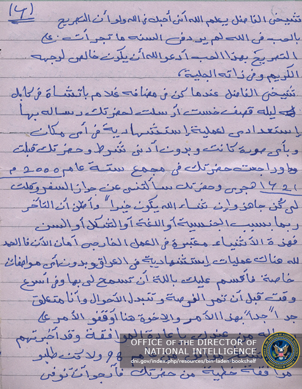 Arabic Request to Carry Out a Martyr Operaton